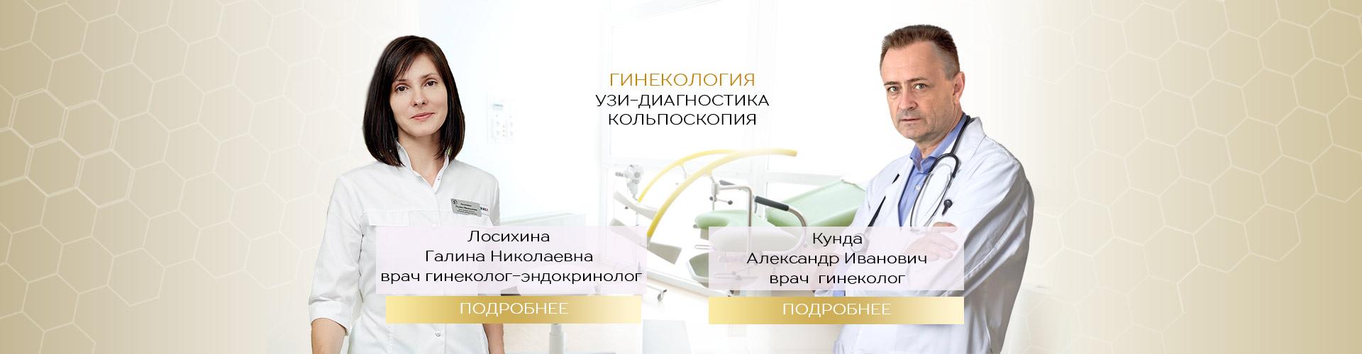 Гинекология в Ялте