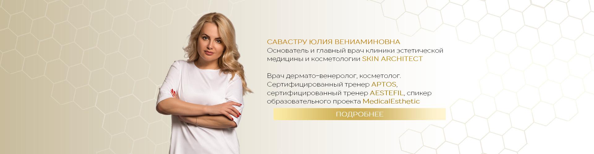 Савастру Юлия Вениаминовна врач косметолог